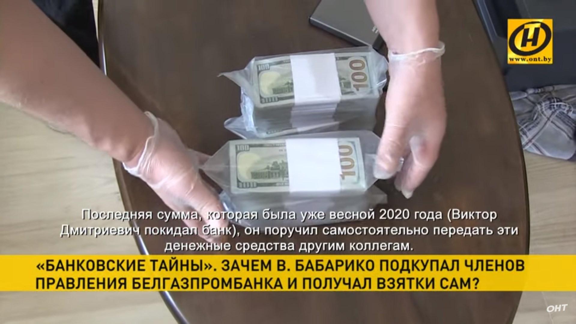 Дело Белгазпромбанка: откаты, фирмы для отмывания денег, офшоры - расследование ОНТ