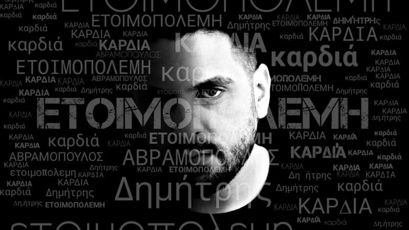 Δημήτρης Αβραμόπουλος - Ετοιμοπόλεμη Ετοιμοπόλεμη Καρδιά (Official Music Video)