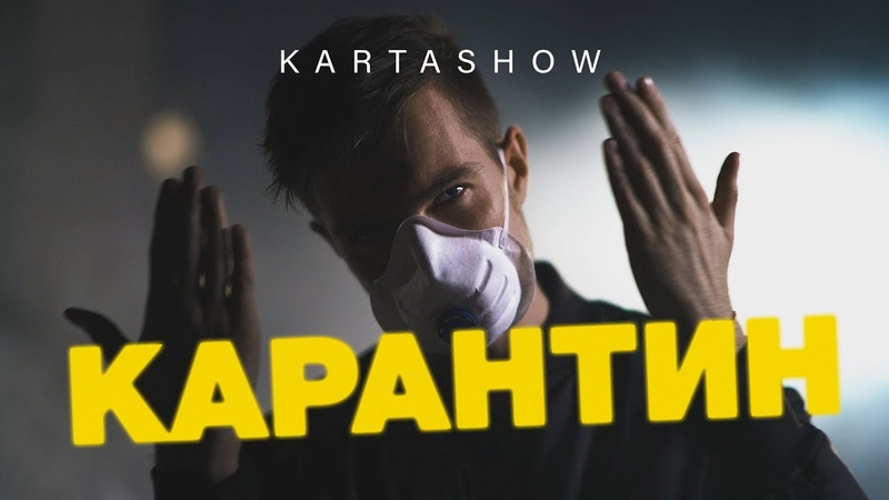 KARTASHOW - Карантин (Премьера 2020)