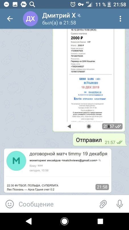 Очередной кидок в телеграмме прислал счёт 0:2, а в итоге 1:1