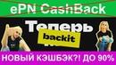 КЭШБЭК BACKIT ePN CashBack БОЛЬШЕ НЕТ КАК ПОЛЬЗОВАТЬСЯ КЭШБЭКОМ