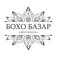 Логотип Фестиваль БОХО БАЗАР