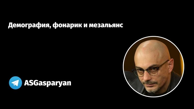 Демография фонарик и мезальянс