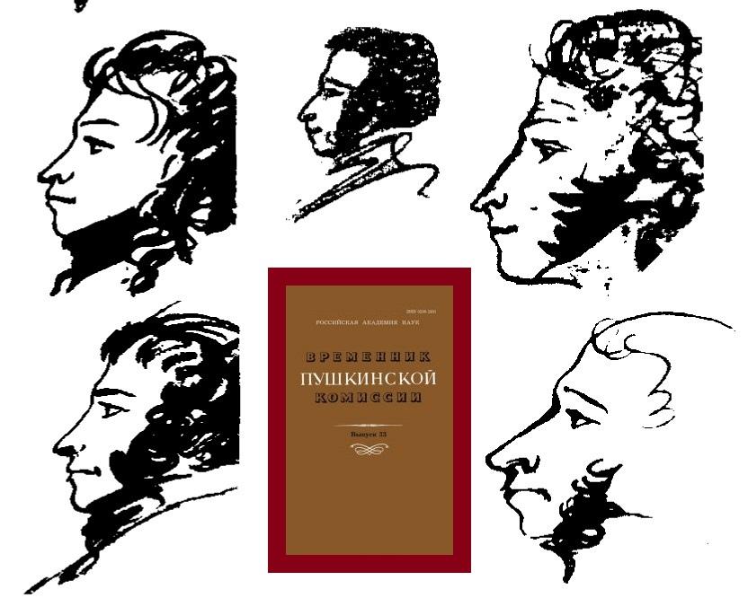 Временник Пушкинской комиссии. Сборник научных трудов. Вып. 33 (2019)