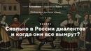 Сколько в России диалектов и когда они все вымрут? Подкаст Arzamas о русском языке
