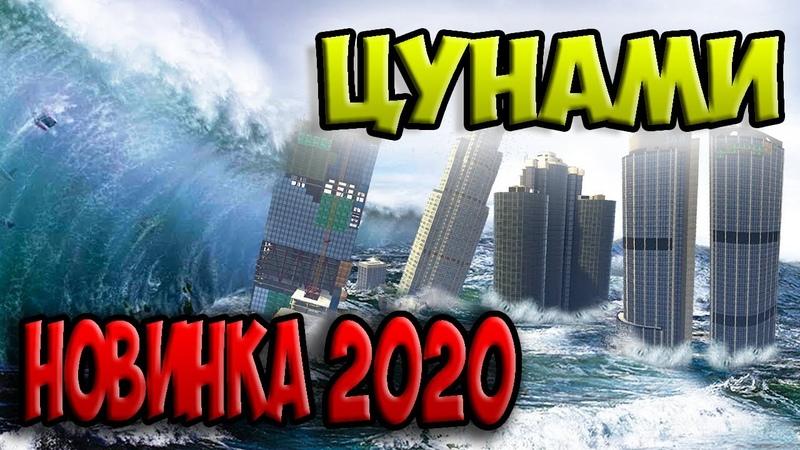 НОВИНКА 2020 ГОДА ФИЛЬМ ЦУНАМИ КАТАСТРОФА КОНЕЦ СВЕТА