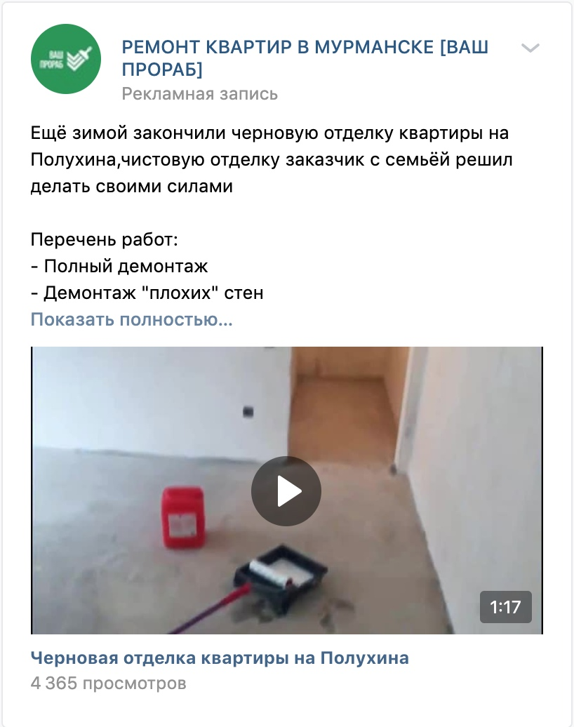 Эффективный пост с видео