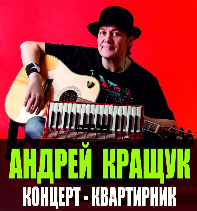 Афиша Новосибирск 7.11/Авторский вечер Андрея Кращука в Агарте !!!