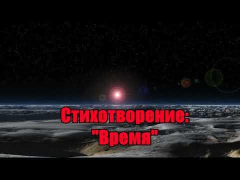 Стих Время Темы Пространство Космос Жизнь и Смерть Большой взрыв Судьба