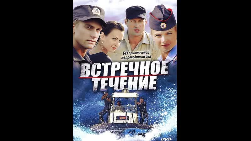 Встречное течение 2011 детектив комедия 1 8 серия из 8