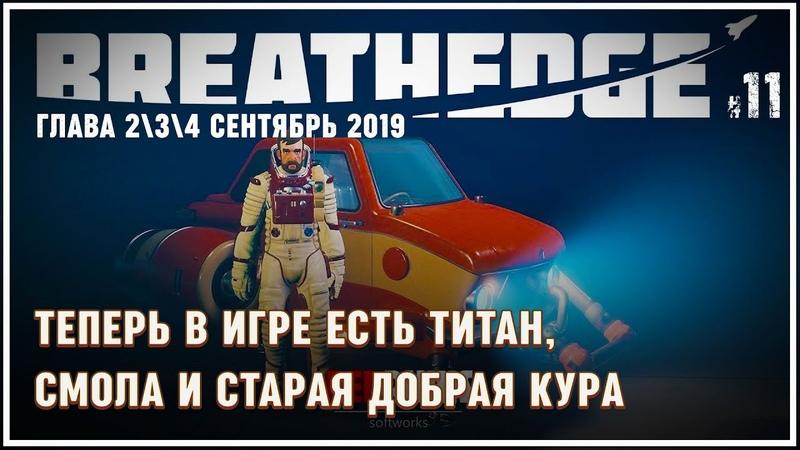 Титан, смола и поиски инженерного отсека 🦉 Breathedge (глава 2) 11