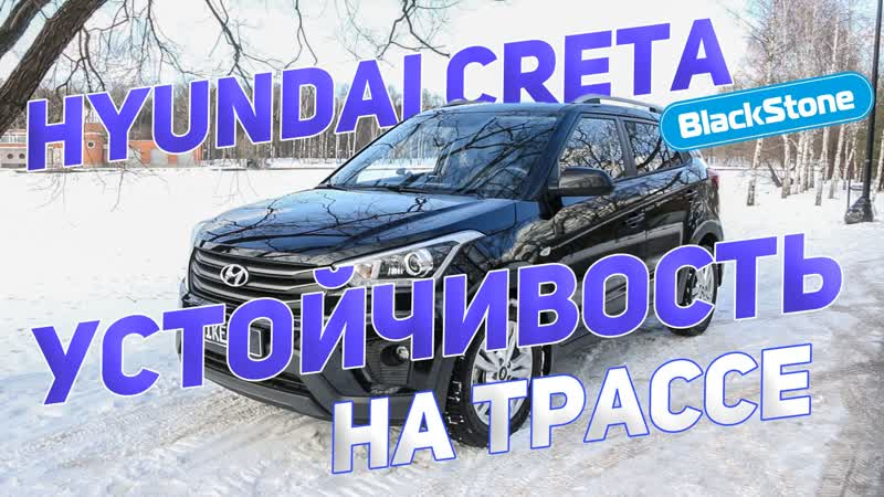 Пневмобаллоны BlackStone В Hyundai Creta