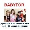 BabyFor -интернет-магазин детской одежды