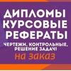 Курсовая Работа Диплом Нальчик Кисловодск Элиста
