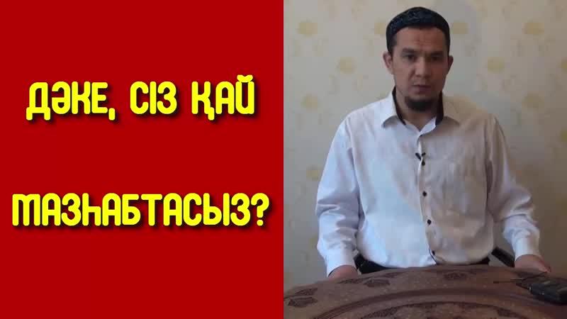 Дәке сіз қай мазһабтасыз Дарын Мубаров mp4