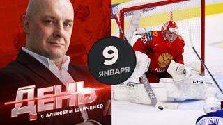 Лучшего вратаря МЧМ-2019 спустили в МХЛ. День с Алексеем Шевченко