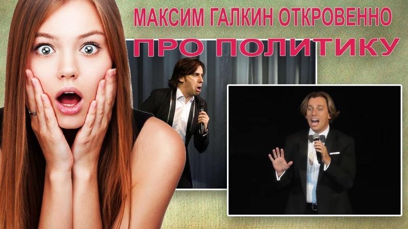 ШОК! МАКСИМ ГАЛКИН - ПРО УКРАИНУ И ПОЛИТИКУ ( НОВОСИБИРСК 2.10.19)