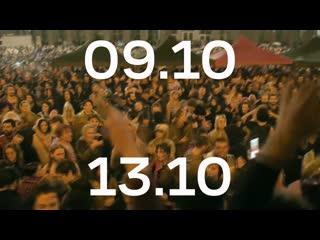 9-13 октября. фестиваль beat weekend 2019 в самаре