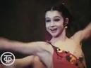 Балетные сцены Вальпургиева ночь из оперы Шарля Гуно Фауст 1971