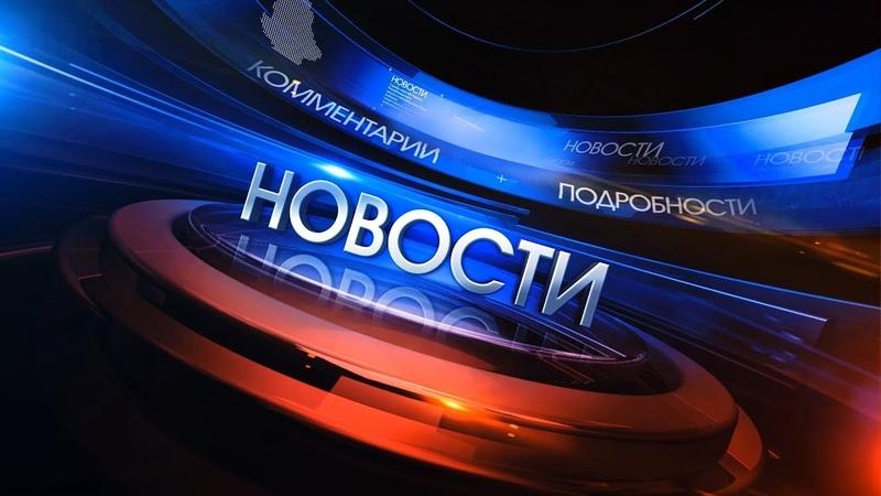 Новости на Первом Республиканском Вечерний выпуск 19 01 20