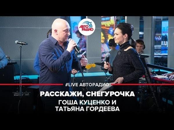 Гоша Куценко и Татьяна Гордеева – Расскажи, Снегурочка (LIVE @ Авторадио)