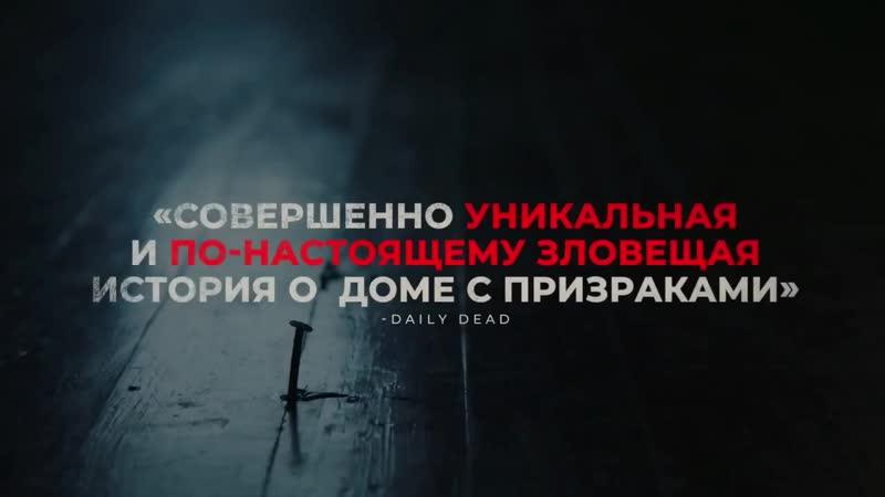 Проклятый дом 2 в кинокомплексе Югра-CINEMA