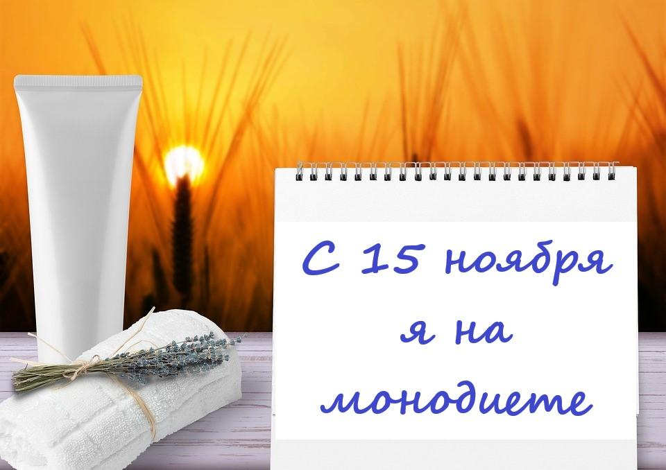 Афиша Барнаул Монодиета. Курс с 15.11.2019 по 28.11.2019