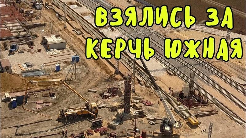 Крымский мост(23.07.2019) На Керчь Южная возводят опоры пеш.перехода.Строят вокзал Свежачок