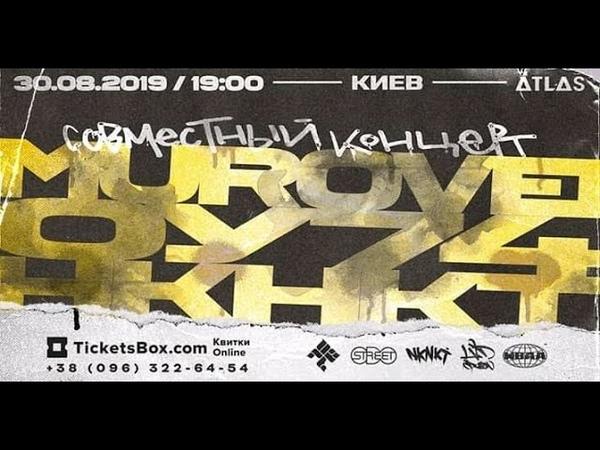ОУ74 Murovei НКНКТ ATLAS Киев 30.08.2019 16 P D I