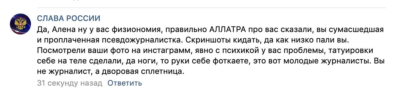 «Слава России» и её сквернословие, изображение №1