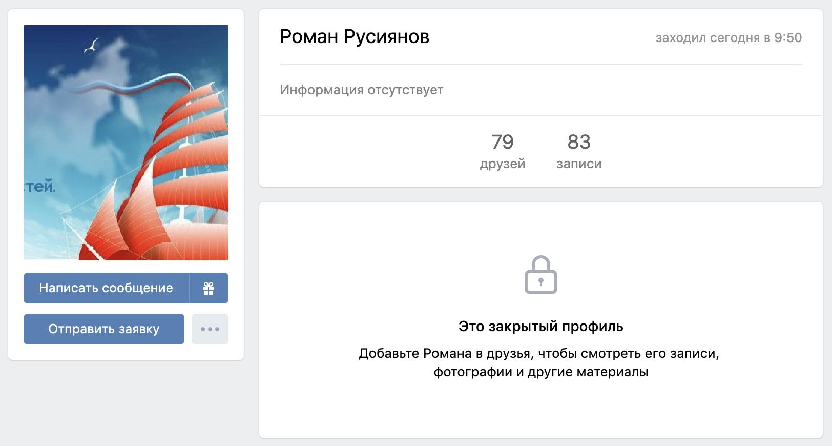 «Слава России» и её сквернословие, изображение №8