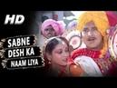 Sabne Desh Ka Naam Liya Mahendra Kapoor Manhar Udhas Rajput Songs Dharmendra Vinod Khanna