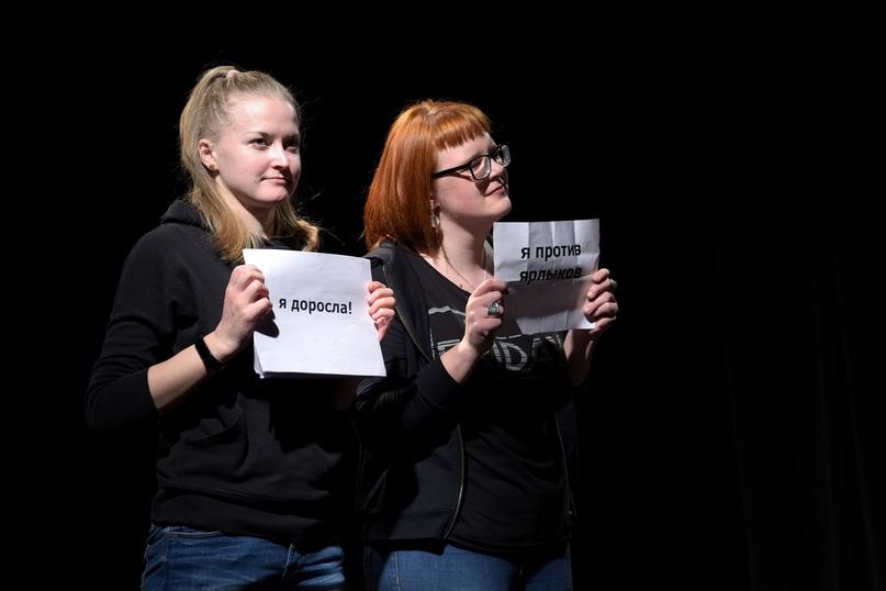 Фото из альбома театральной студии «Часть целого» «Право выбора»: https://vk.com/album-51327795_271103950