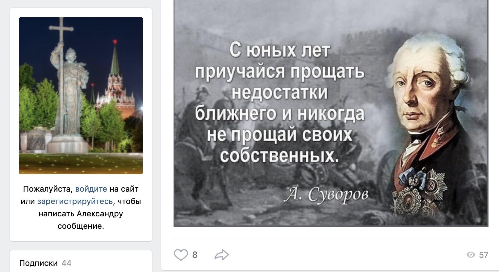 «Слава России» и её сквернословие, изображение №22