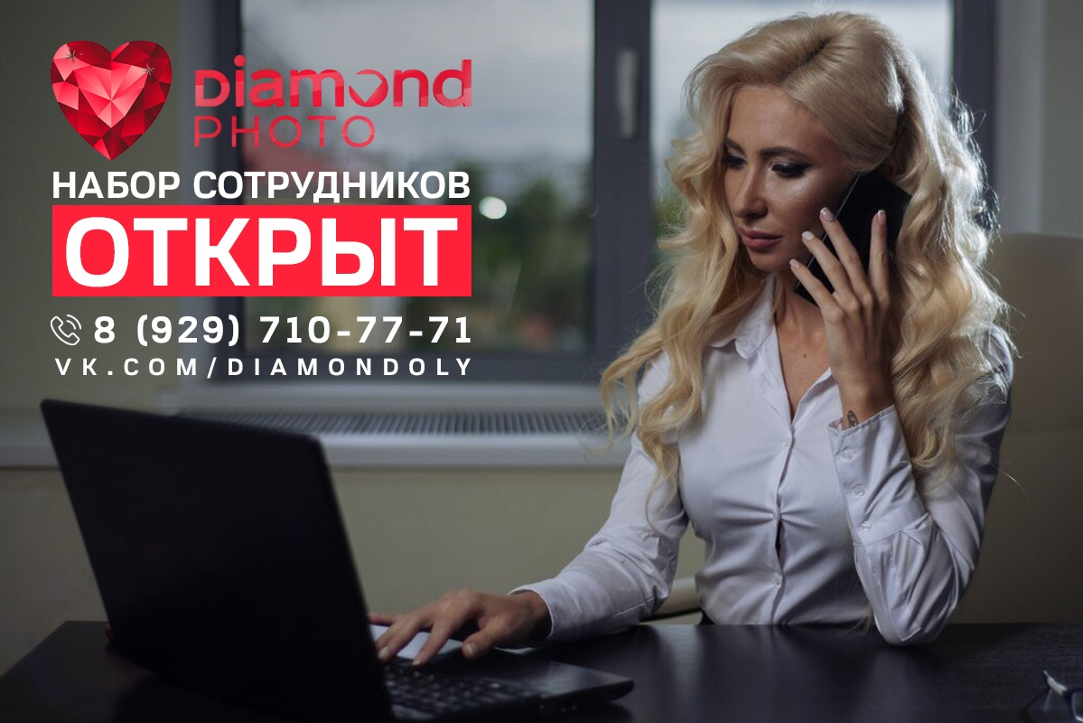 Афиша Калуга Открыта Вакансия в DIAMOND MODELS КАЛУГА