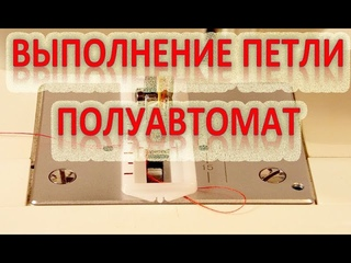 Выполнение петли полуавтомат   Шьем с Ириной Аслановой