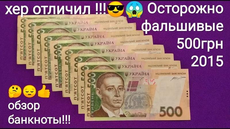 Осторожно появились фальшивые 500 гривен Украина 2006 2011 2014 2015 старого образца