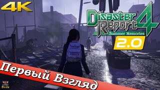Disaster Report 4: Summer Memories - ПЕРВЫЙ ВЗГЛЯД ОТ EGD 2.0