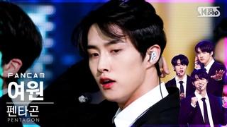 [안방1열 직캠4K] 펜타곤 여원 'DO or NOT' (PENTAGON YEOONE FanCam)│@SBS .