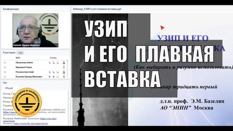 УЗИП и его плавкая вставка Как выбирать и разумно использовать Вебинар проекта ZANDZ Э М Базелян
