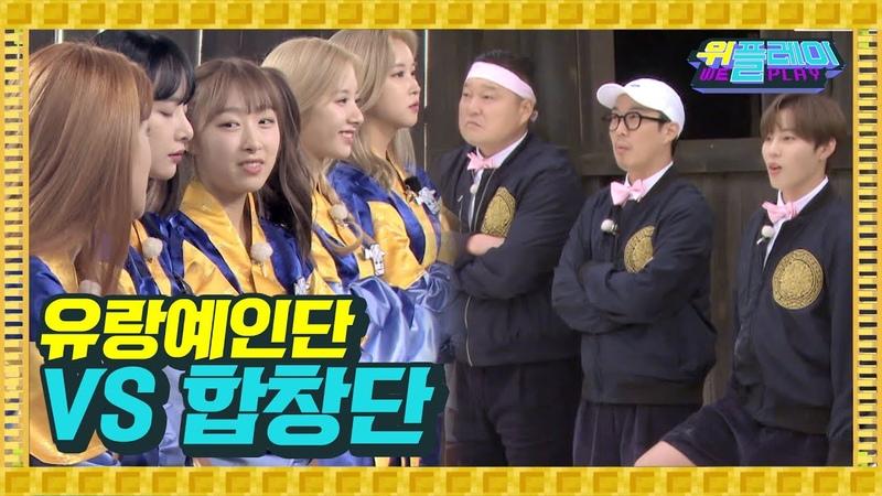 [CUT] 191207 We play @ Seola, Bona, Exy, Soobin, Dawon, Dayoung