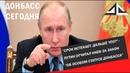 Срок истекает Дальше что Путин отчитал Киев за закон Об особом статусе Донбасса