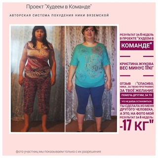 Проекты для похудения в барнауле