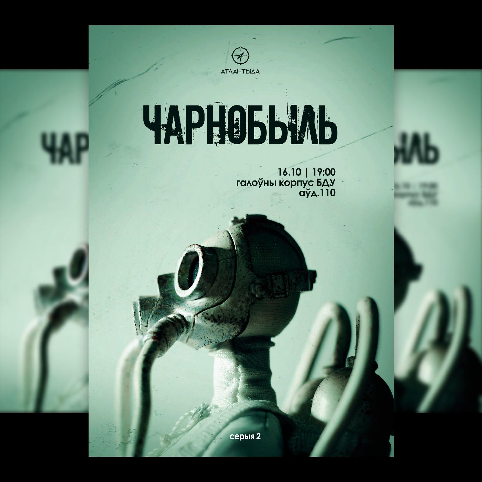 Кіно на мове. Чарнобыль. Другая серыя