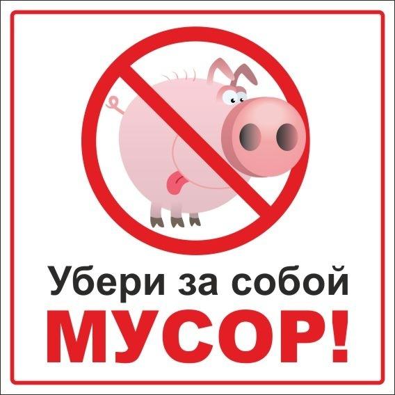 не будь свиньей будь человеком картинки посуда может