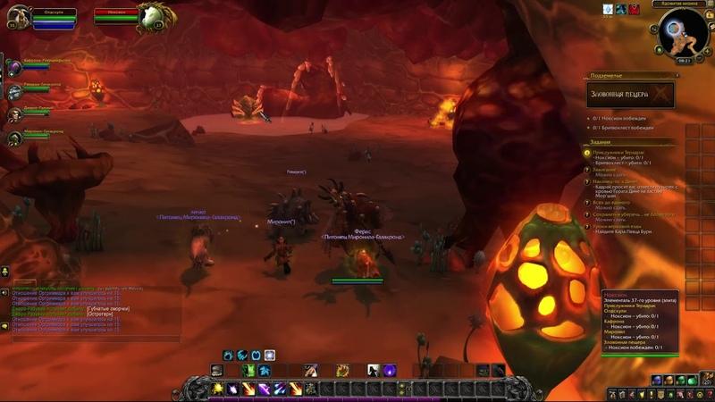 World of Warcraft Друид баланс Мародон зловонная пещера прохождение
