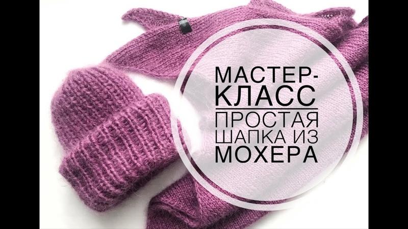 Мастер класс! Простая шапка с двумя отворотами из мохера. Alize Mohair Classic.