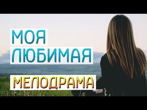 Фильм про борьбу за прекрасную женщину - Моя любимая Русские мелодрамы новинки 2019