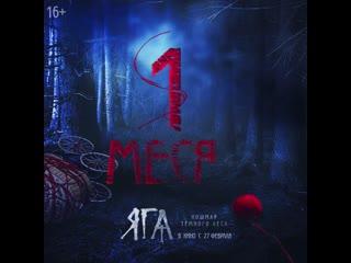 Яга. Кошмар тёмного леса - в кино через месяц