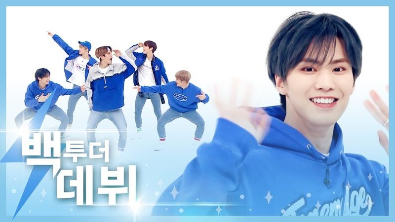 [주간아 미방] 백투더데뷔! 장꾸美 뿜뿜하는 아스트로의 '숨바꼭질' 2019ver.♬ l EP.434